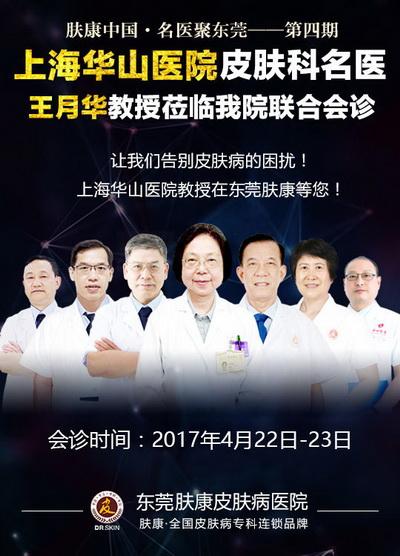 好消息!上海华山医院皮肤科名医王月华教授亲临东莞肤康会诊
